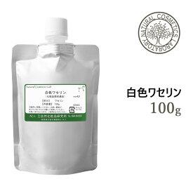 白色ワセリン 100g