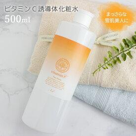 化粧水 ビタミンC誘導体化粧水 500ml [ ローション スキンケア 保湿 ]