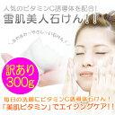 Vit-c-soap-300-wakea
