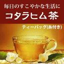 Kotarahimu tea bag s