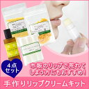 Lip cream kit smain7