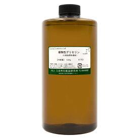 グリセリン 植物性グリセリン 1250g 濃グリセリン 保湿