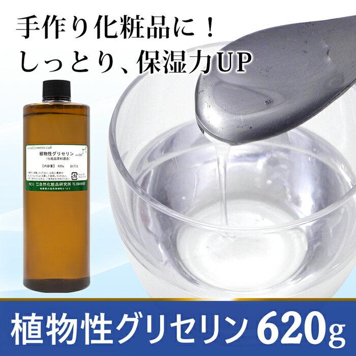 植物性グリセリン 620g 濃グリセリン