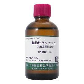 グリセリン 植物性グリセリン 80g 濃グリセリン 保湿