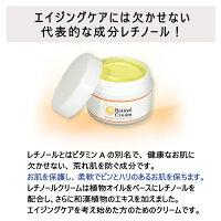 レチノールクリーム【高濃度レチノール配合】