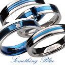 サージカルステンレス リング Something Blue /ステンレスリング/指輪/316L/ペアリング/ペアアクセサリー/ユニセックス/サージカルステンレス...