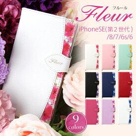 iphone se ケース se2 iPhone8 iPhone7ケース iPhone6 6s iPhone SE 手帳型 ケース 第2世代 アイフォン8 7 SE SE2 スマホケース fleur