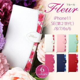 iphone se ケース se2 iphone11 ケース iPhone8 iPhone7ケース iPhone6 6s iPhone SE 第2世代 アイフォン8 7 SE SE2 スマホケース fleur