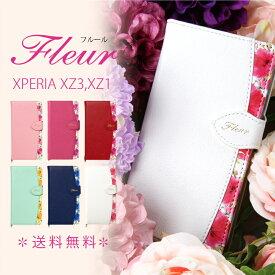 xperia xz3 ケース 手帳型 xz1 エクスペリアxz3 カバー エクスペリア スマホケース ケース かわいい ブランド レディース 花柄 お洒落 送料無料 ノート型 スマートフォン ボタニカル エックスゼットツー 人気 ランキング fleur