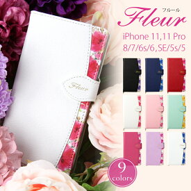 iPhone11 ケース iphone11pro iPhone8 ケース iPhone7ケース iPhone6 6s ケース iPhoneSE iphone 5s iPhone 6 6s X アイフォン8 7 5 se スマホケース fleur