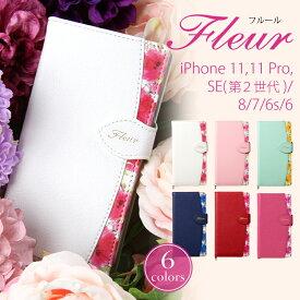 iphone se ケース se2 iphone11 ケース iphone11pro iPhone8 iPhone7ケース iPhone6 6s iPhone SE 第2世代 アイフォン8 7 SE SE2 スマホケース fleur