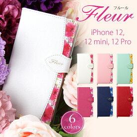 iPhone 12 ケース iPhone12mini ケース iphone12pro iphone12 mini ケース カバー 手帳型 ノート 花柄 アイフォン スマホケース おしゃれ 花柄 かわいい fleur