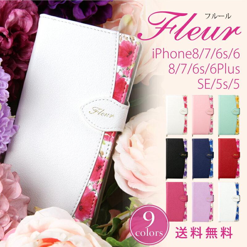 iPhone8 ケース iPhone7ケースiPhone8plus iPhone7plus iPhoneSE 手帳型 iphone 5s iPhone 5 X アイフォン8 7 5 seレディース スマホケース fleur