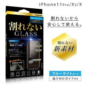 iPhone 12mini 11 pro 11Pro ガラスフィルム 液晶保護フィルム iPhone 12 mini iphone8 7 6s アイフォン 11 11Pro 割れない 繊維ガラス フィルム ブルーライトカット 光沢 日本製 0.3mm