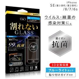 送料無料iPhoneSE(第2世代)iPhone8iPhone7iPhone6siPhone6ガラスフィルムブルーライトカット液晶保護フィルム抗菌全面保護アイフォン繊維ガラス耐衝撃衝撃吸収透明割れない繊維ガラスフィルム