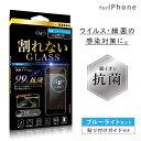 iPhone12 ガラスフィルム ブルーライトカット iPhoneSE (第二世代) iPhone se 保護フィルム 抗菌 iPhone12 12Pro 12...