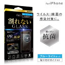 iPhone12 ガラスフィルム ブルーライトカット iPhoneSE (第二世代) iPhone se 保護フィルム 抗菌 iPhone12 12Pro 12mi…