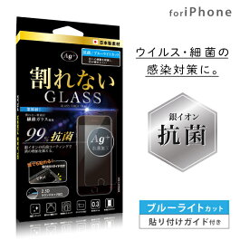 iPhoneSE(第2世代)iPhone8iPhone7iPhone6siPhone6ガラスフィルムブルーライトカット液晶保護フィルム抗菌アイフォン繊維ガラス耐衝撃衝撃吸収透明割れない繊維ガラスフィルム