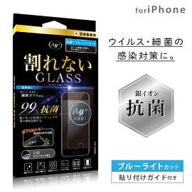送料無料iPhoneSE(第2世代)iPhone8iPhone7iPhone6siPhone6ガラスフィルムブルーライトカット液晶保護フィルム抗菌アイフォン繊維ガラス耐衝撃衝撃吸収透明割れない繊維ガラスフィルム