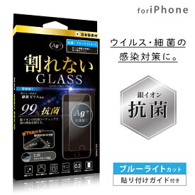 iPhone12 ガラスフィルム ブルーライトカット iPhoneSE (第二世代) iPhone se 保護フィルム 抗菌 iPhone12 12Pro 12mini iPhone8 iPhone7 iPhone6s アイフォン 12 pro mini SE 8 7 6s 6 割れない 繊維ガラス フィルム ブルーライトカット 日本製 2.5D