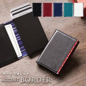 カードケース スリム カードホルダー カード入れ メンズ レディース 10枚収納 磁気防止 スキミング防止 スライド式 クレジットカード ICカード レザー 大容量 アルミ カードウォレット かっこいい かわいい NATURALdesign ACCENT BORDER