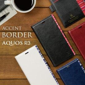 aquos r3 ケース アクオス r3 ケース 手帳型 AQUOS R3 送料無料 手帳 メンズ レディース レザー おしゃれ シンプル ボーダーライン ブランド ACCENT BORDER
