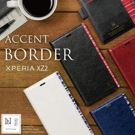 XPERIA XZ2 ケース 手帳型 xperia xz2 ケース 送料無料 手帳 エクスぺリア 手帳型 XPERIA レザー 手帳型 おしゃれ シンプル ボーダーライン PU ACCENT BORDER