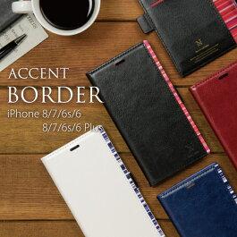 iPhone8ケースiPhone8plusケースiphone7ケースiphone7plusケース手帳型iPhone6ケースアイフォン8766s8plus7plus6plus6splusxスマホケースACCENTBORDER