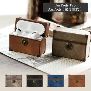airpods proケース カバー アクセサリー airpodsカバー AirPodsProカバーケース Air Pods Pro ケース air pods pro エアーポッズ プロ エアポッズ エアポッド ポッズ おしゃれ シリコン レザー 革 Emu-box