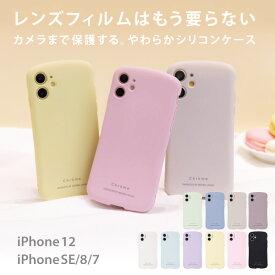 iPhone12 ケース iPhone se ケース se第2世代 iPhone se2 ケース iphone8 iphone7 iPhonese ケース シリコンケース 第二世代 アイフォン 12 SE 8 7 耐衝撃 衝撃吸収 カメラ保護 シリコン パステルカラー カバー スマホケース Chrome