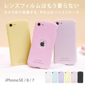iPhone se ケース se第2世代 iPhone se2 ケース iphone8 iphone7 iPhonese ケース 第二世代 アイフォン SE 8 7 耐衝撃 衝撃吸収 カメラ保護 シリコン パステルカラー カバー スマホケース Chrome