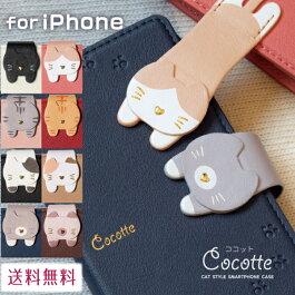 iPhone8ケースiphone7ケース手帳型iPhone6アイフォン8ケース766sxiPhoneXスマホケース猫cocotte