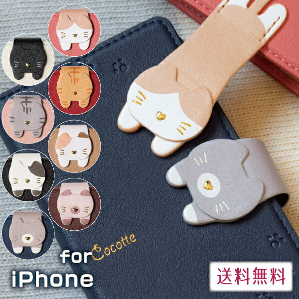 iphone xr ケース iphone xs ケース iphone8 アイフォン8 カバー iPhone xr アイフォンxr スマホケース かわいい 猫 cocotte