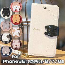 iphone SE ケース se2 ケース iphone8 iphone7 iphone 8 アイフォン8 カバー 6s アイフォン7 スマホケース かわいい 猫 cocotte