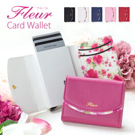 カードケースカードホルダーカード入れレディース12枚収納磁気防止スキミング防止スライド式クレジットカードICカード花柄大容量アルミカードウォレットかわいいNATURALdesignFleurCardWallet