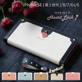 iPhoneSE第2世代ケース手帳型iPhoneSE876s6アイフォンスマホケースレディース送料無料ハートバイカラーツートン大人かわいいHeartLock