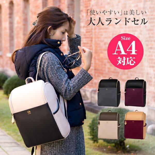 リュック マザーズバッグ 大容量 リュックサック レディース 大人リュック 軽量 バックパック 大人 ランドセル カバン 鞄 大人かわいい NATURALdesign ナチュラルデザイン Lily