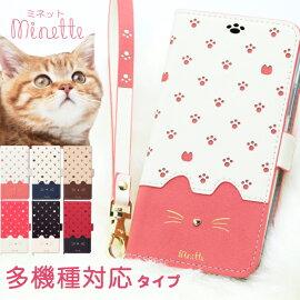多機種対応マルチタイプケース手帳型ネコ猫ケースデザインおしゃれminette