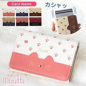 カードケース スリム カードホルダー カード入れ ミニ財布 レディース 薄型 磁気防止 スライド式 クレジットカード ICカード アルミ カードウォレット かわいい 猫 NATURALdesign minette CardWallet