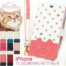 iPhone8ケースiphone7ケース手帳型iPhone11iPhone6sアイフォン8アイフォン7アイフォン11スマホケース猫minette