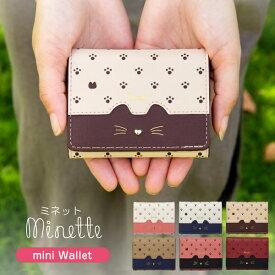 ミニ財布 レディース 財布 三つ折り財布 コンパクト財布 おしゃれ 小さい財布 かわいい 猫 NATURALdesign minette miniWallet