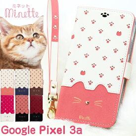 google pixel 3aケース 手帳型 pixel 3a ケース ピクセル 3a 猫 スマホケース スマホカバー minette