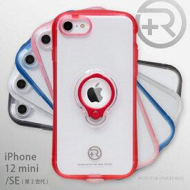 iPhone12 mini iPhone se ケース 透明ケース クリアケース 第2世代 iPhone se2 ケース iPhonese ケース 第二世代 アイフォン 12 mini SE 耐衝撃 衝撃吸収 リング付き 落下防止 透明 カバー バンカーリング スマホケース +R