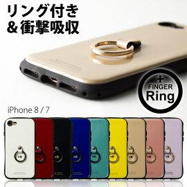 iPhone8ケースiPhone7ケースアイフォン87ケース耐衝撃衝撃吸収シリコンリング付き落下防止バンカーリングスマホケース+R
