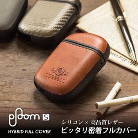 プルーム s カバー ケース プルームエス プルーム s アクセサリー ploom s ケース plooms カーボン シリコン レザー メンズ レディース ブランド FLAMINGO STYLENATURAL