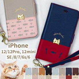iphone12 ケース pro ケース iphone SE ケース se2 手帳 iPhone8 ケース おしゃれ iPhone SE 12 mini 第2世代 8 7 6s 6 アイフォン iphone12mini スマホケース レディース かわいい 猫 sakana to neko