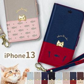 iphone13 ケース 手帳型 スマホケース iphone 13 ケース おしゃれ iPhone13 アイフォン13 レディース ストラップ付き iphone ケース 猫 iphoneケース 可愛い 魚と猫 sakana to neko