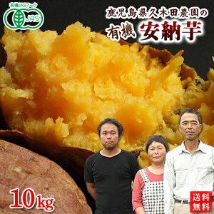 有機さつまいも 安納芋(あんのういも)10kg 鹿児島県産オーガニック【送料無料】