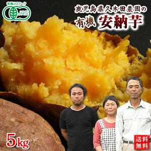 有機さつまいも 安納芋(あんのういも)5kg 鹿児島県産オーガニック【送料無料】