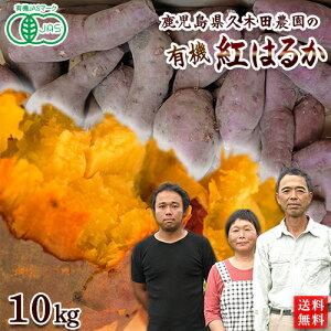 有機さつまいも 紅はるか10kg 鹿児島県産オーガニック【送料無料】